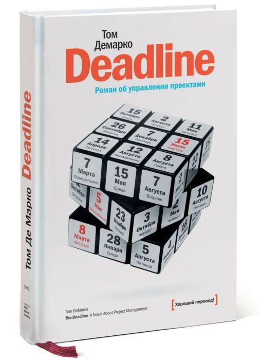 Демарко Т.: Deadline. Роман об управлении проектами: заказать книгу по  выгодной цене в интернет-магазине Meloman | Алматы