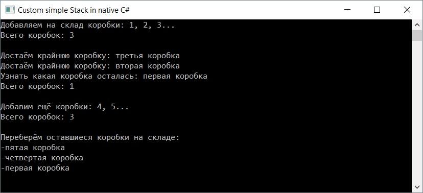 Custom simple Stack native C# .NET